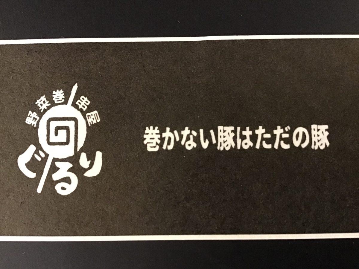 オリジナル箸袋